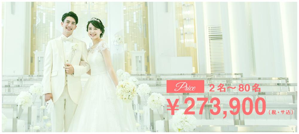 Price 2名~80名 ¥268,920(税・サ込)