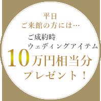 10万円相当分プレゼント!