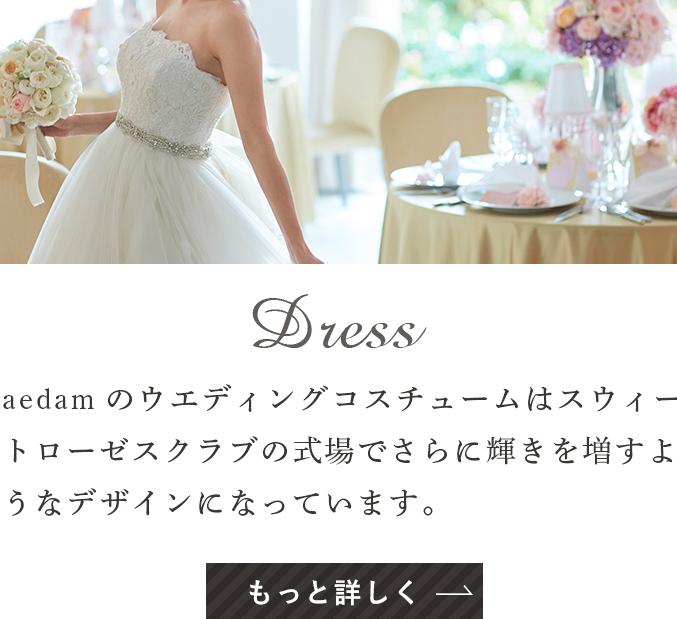 Dress ラビアンローゼのウエディングコスチュームはスウィートローゼスクラブの式場でさらに輝きを増すようなデザインになっています。 もっと詳しく