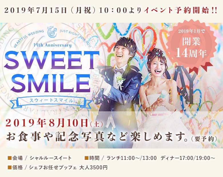 SWEET SMILE